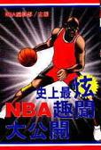 史上最炫NBA趣聞大公開