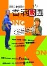 張國立+趙薇的香港飯團