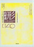 形的解謎:   解讀日本:數字.建築.文化的歷史解碼:日常生活中的趣味符號學