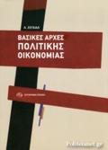 Βασικές αρχές πολιτικής οικονομίας