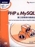 PHP & MySQL建立動態資料庫網站