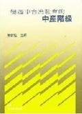 變遷中台灣社會的中產階級