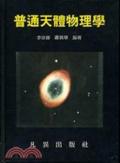 普通天體物理學