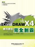 CorelDRAW X4實用課程完全制霸