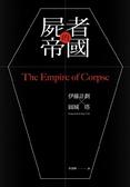 屍者的帝國