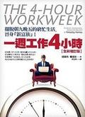 一週工作4小時:擺脫朝九晚五的窮忙生活-晉身「新富族」!