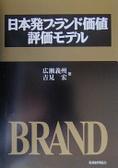 日本發ブランド價值評價モデル