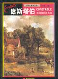 康斯塔伯:英國風景畫大師