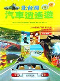北臺灣汽車逍遙遊