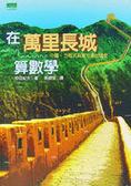 在萬里長城算數學:中國-方程式與魔方陣的國度
