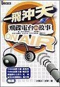 一飛沖天:飛碟電台的故事 on air