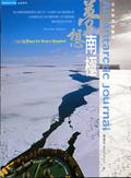 夢想南極:荒冰野地的魅力:a place for every dreamer