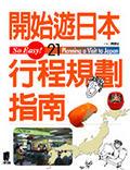 開始遊日本行程規劃指南