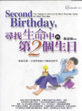 Second birthday-尋找生命中的第2個生日:重新出發-完成夢想的65種成功哲學
