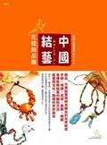 中國結藝:花樣飾品篇