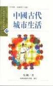 中國古代城市生活