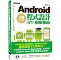 Android程式設計入門、應用到精通