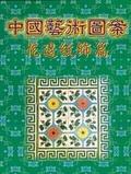 中國藝術圖案:花邊紋飾篇