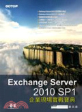 Exchange Server 2010 SP1企業現場實戰寶典