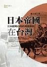 日本帝國在台灣:日本經略台灣的策謀剖析