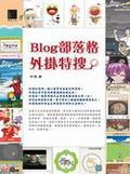 Blog部落格外掛特搜