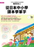 從日本中小學課本學單字:體驗日本小學老師授課慣用的「穿針引線教學法」