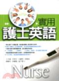 實用護士英語會話