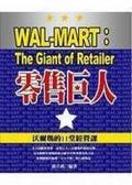 零售巨人:沃爾瑪的11堂經營課:the giant of retailer