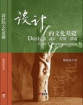 設計的文化基礎:設計丶符號丶溝通:design-sign-communication