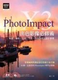 PhotoImpact X3出色影像必修術:基礎‧編修‧去背‧合成‧特效與創意設計表現