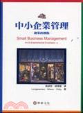 中小企業管理:創業的觀點