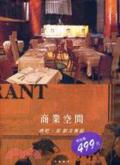 商業空間:酒吧-旅館及餐館