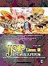 JSP動態網頁實務入門