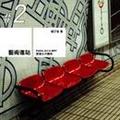 藝術進站:捷運公共藝術