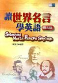 讀世界名言學英語:勵志篇