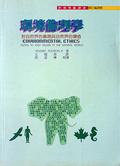 環境倫理學:對自然界的義務與自然界的價值