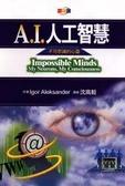 A. I.人工智慧:不可思議的心靈