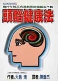 頭腦健康法