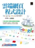 雲端網頁程式設計:Google App Engine應用實作