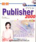 最新Publisher 2000彩色書