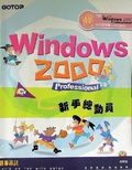 Windows 2000 Professional新手總動員