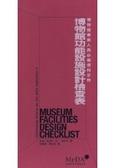 博物館功能設施設計檢查表:博物館專業人員必備的便利手冊
