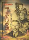 中國亂世英雄