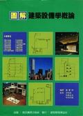 圖解建築設備學概論