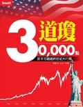 道瓊30-000點:你不可錯過的世紀大行情