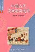 中國古代漢族婚喪風俗