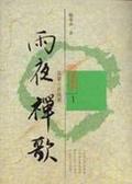 雨夜禪歌:我讀六祖壇經