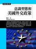 意識型態和美國外交政策