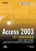 Access 2003用150個範例學查詢