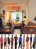 好樣的家:單身居家生活情趣+smart點子